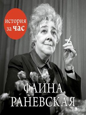 cover image of Фаина Раневская