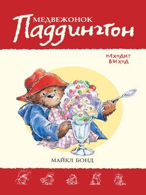 cover image of Медвежонок Паддингтон находит выход. Кн.9
