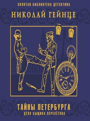 cover image of Тайны Петербурга