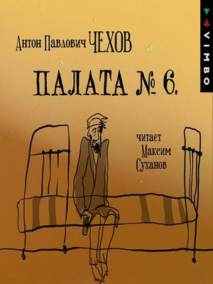 cover image of Палата №6