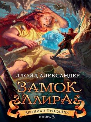 cover image of Хроники Придайна. Книга 3. Замок Ллира