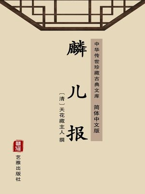 cover image of 麟儿报(简体中文版)