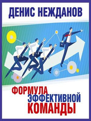 cover image of Формула эффективной команды