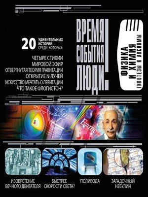 cover image of Физика и Химия. Гипотезы и аксиомы