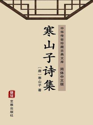 cover image of 寒山子诗集(简体中文版)