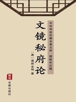 cover image of 文镜秘府论(简体中文版)