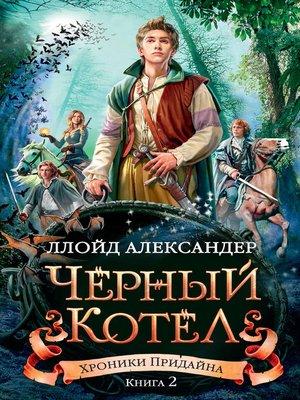cover image of Хроники Придайна. Книга 2. Черный котел