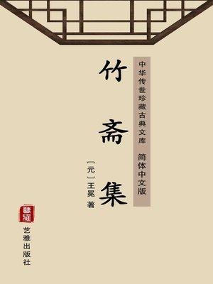 cover image of 竹斋集(简体中文版)