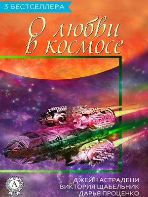 "cover image of Сборник ""3 бестселлера о любви в космосе"""