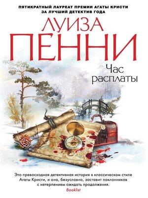 cover image of Час расплаты