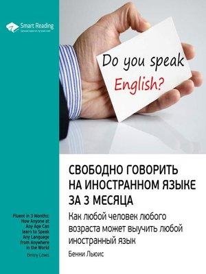 cover image of Свободно говорить на иностранном языке за 3 месяца