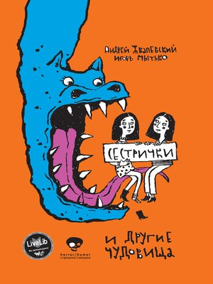 cover image of Сестрички и другие чудовища