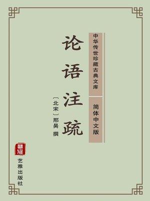 cover image of 论语注疏(简体中文版)