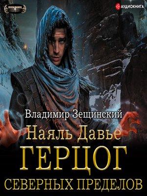 cover image of Наяль Давье. Герцог северных пределов