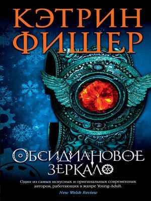 cover image of Обсидиановое зеркало