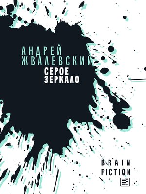 cover image of Серое зеркало
