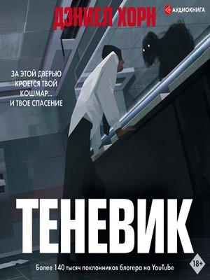 cover image of Теневик