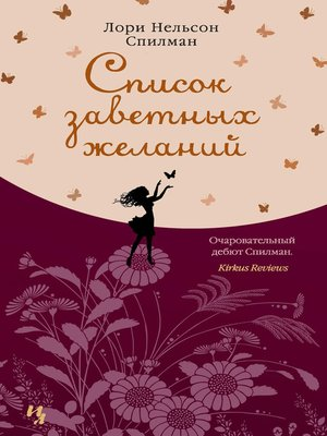 cover image of Список заветных желаний