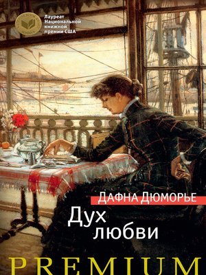 cover image of Дух любви
