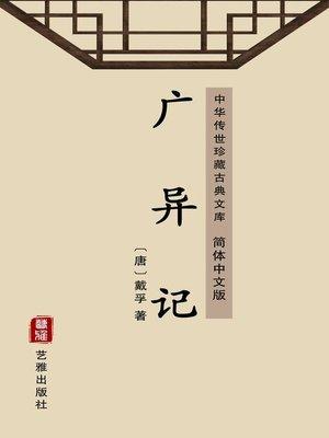 cover image of 广异记(简体中文版)
