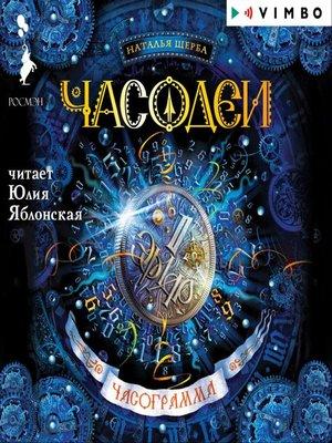 cover image of Часодеи. Часограмма