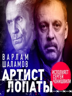 cover image of Артист лопаты