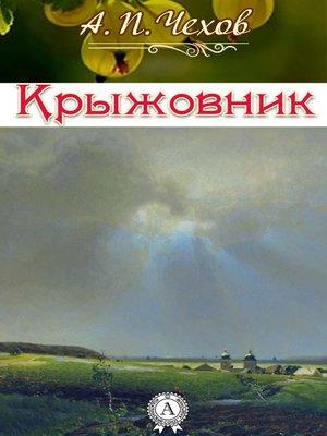 cover image of Крыжовник