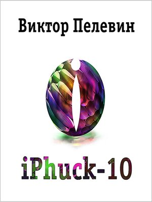 cover image of iPhuck 10