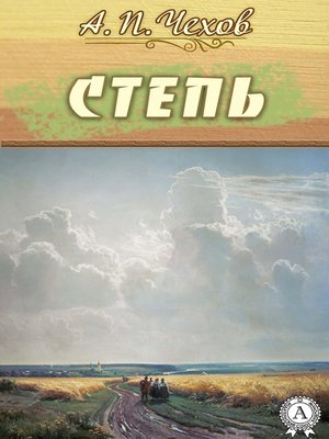 cover image of Степь