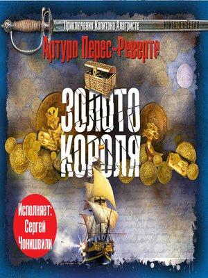 cover image of Золото короля