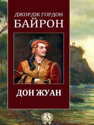 cover image of Дон Жуан