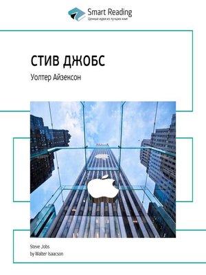 cover image of Стив Джобс