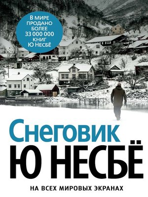cover image of Снеговик