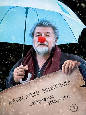 cover image of Опережая некролог