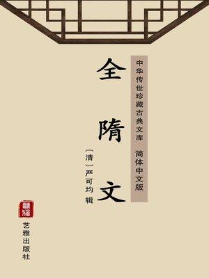 cover image of 全隋文(简体中文版)