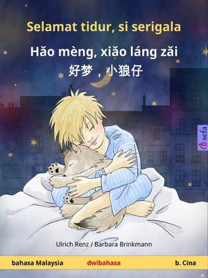 cover image of Selamat tidur, si serigala – Hǎo mèng, xiǎo láng zǎi  好梦,小狼仔 (bahasa Malaysia – b. Cina). Buku kanak-kanak dwibahasa, 2-4 tahun