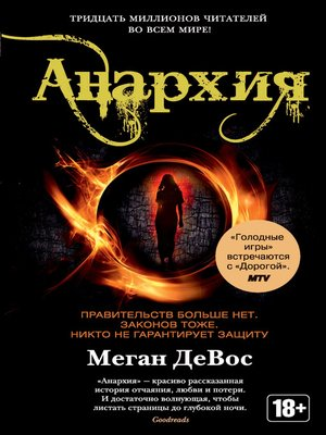 cover image of Анархия