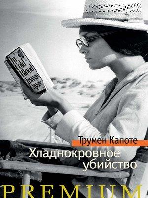 cover image of Хладнокровное убийство