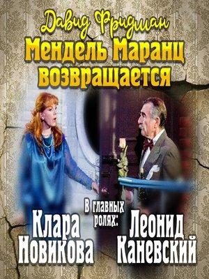 cover image of Мендель Маранц возвращается