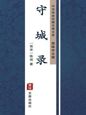 cover image of 守城录(简体中文版)