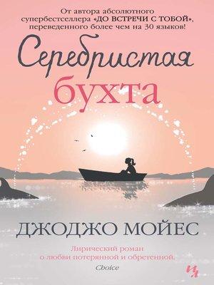 cover image of Серебристая бухта