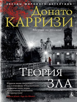 cover image of Теория зла
