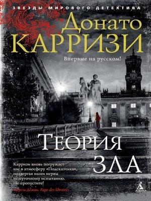 cover image of Теория зла