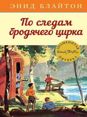 cover image of По следам бродячего цирка