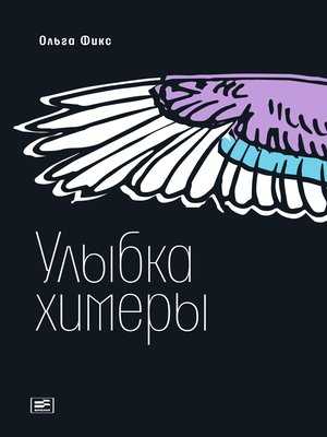 cover image of Улыбка химеры