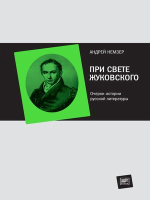 cover image of При свете Жуковского