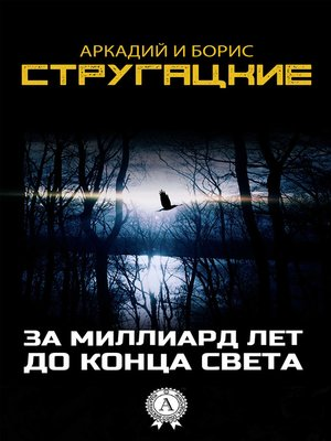 cover image of За миллиард лет до конца света