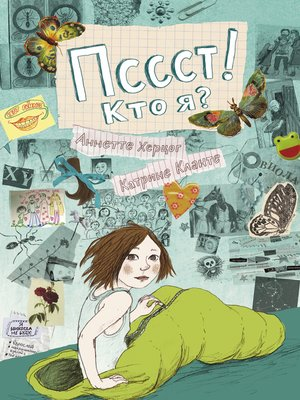 cover image of Пссст! Кто я?