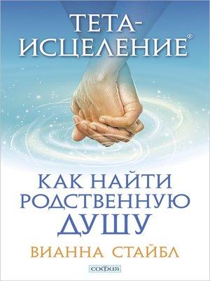 cover image of Тета-исцеление