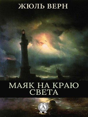 cover image of Маяк на краю света